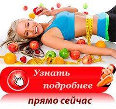 Похудение для здоровья