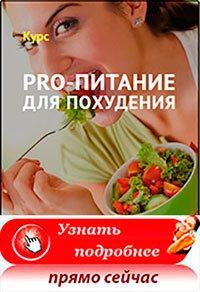 Лекции - Pro-питание для похудения