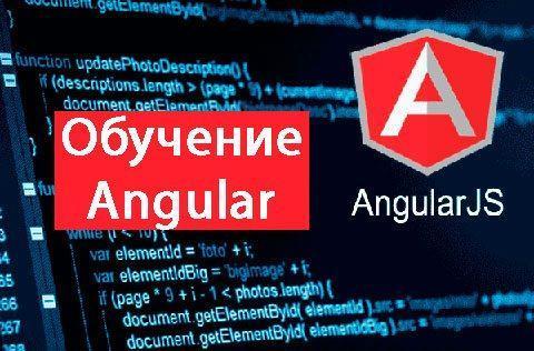 Обучение angular