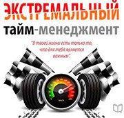Аудиокнига Мрочковского по тайм менеджменту