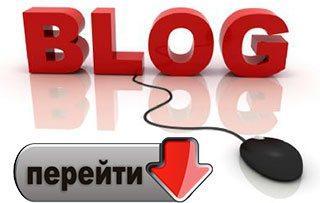 Перейти на блог Нетологии