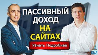"""Андрей Меркулов """"Доходные сайты"""""""