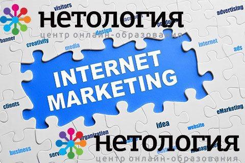 Дистанционные онлайн курсы по маркетингу в Нетологии