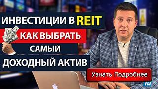 """Андрей Меркулов """"Инвестиции в reit-фонды"""""""