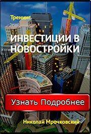 "Курс ""Инвестиции в новостройки"""