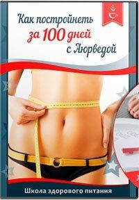 Тренинг по похудению в Школе здорового питания
