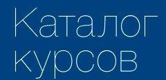 Посмотреть каталог онлайн курсов