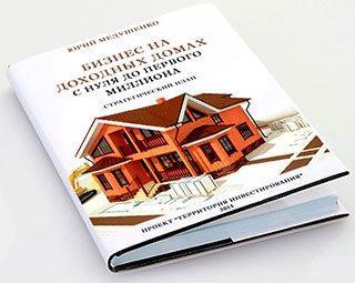 Юрий Медушенко: доходные дома