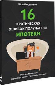 Книга по ипотеке