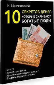 Книга-бестселлер Николая Мрочковского