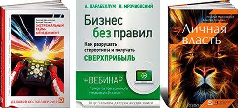 Книги Николая Мрочковского