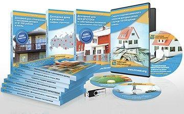 Видео курсы по заработку на доходных домах