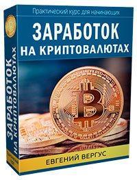 "Видео курс ""Заработок на криптовалютах"""