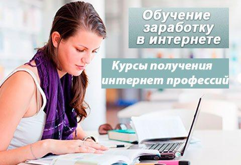 Курсы дистанционного обучения профессиям и заработку в интернете