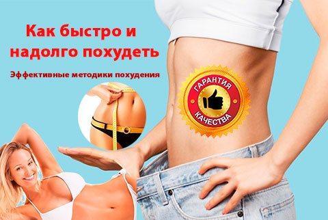 Курсы и методики похудения