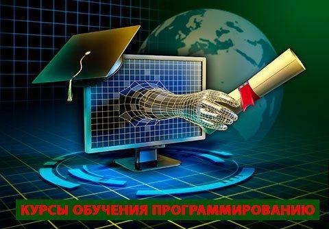 Дистанционные онлайн курсы обучения программированию