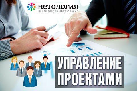Онлайн курсы по управлению проектами в Нетологии
