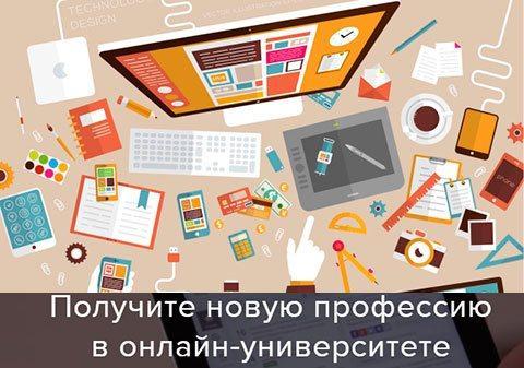 Платное и бесплатное обучение веб дизайну