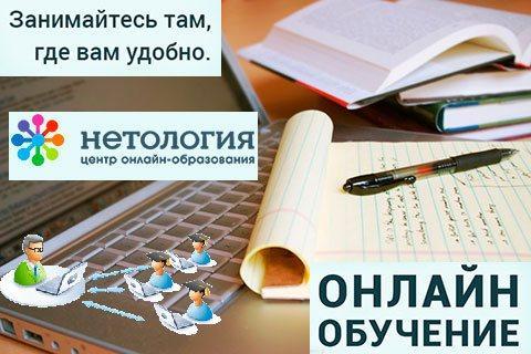 Онлайн обучение востребованным интернет профессиям
