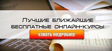 Онлайн курсы бесплатно