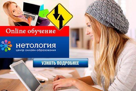 Онлайн обучение интернет профессиям в Нетологии
