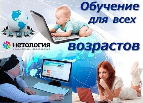 Онлайн обучение для заработка