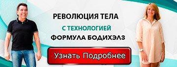 """Онлайн-программа """"Революция тела"""""""