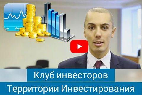 Николай Мрочковский. Территория инвестирования.