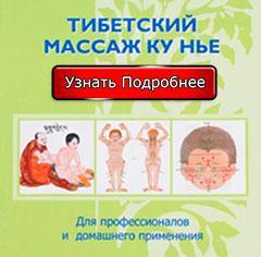 Тибетский массаж Ку-нье