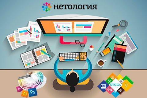Онлайн курсы веб дизайна