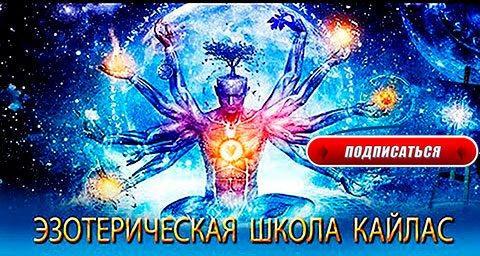 Эзотерическая Школа Кайлас Андрея Андреевича Дуйко