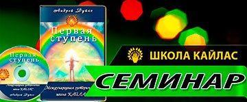 Школа Кайлас Андрея Дуйко 1 ступень
