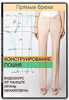 Конструирование и пошив мужских брюк