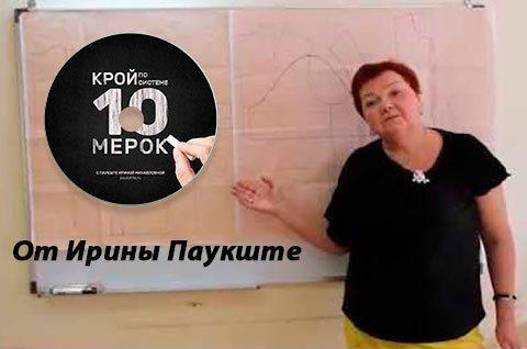 Ирина Михайловна Паукште: система 10 мерок