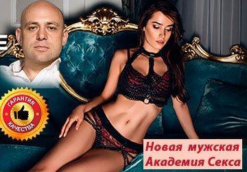 Новая Академия секса для мужчин