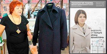 Как сшить демисезонное пальто своими руками