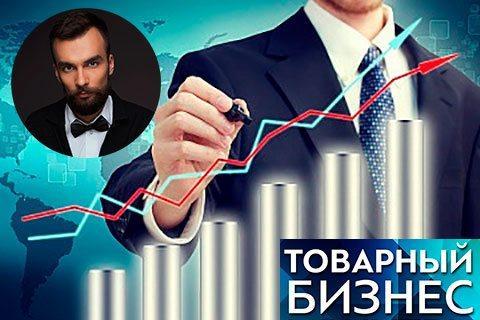 Товарная революция Алексея Дементьева