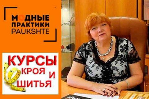 Видеоуроки Ирины Михайловны Паукште