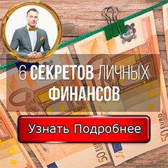 """Семинар """"6 секретов личных финансов"""""""