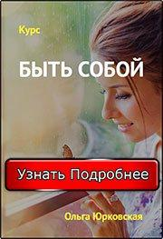 """Курс """"Быть собой"""""""