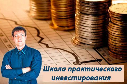 Лучшие отзывы о Школе инвестирования Федора Сидорова