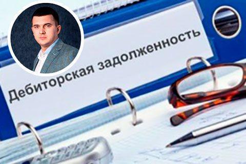Вадим Куклин - дебиторская задолженность