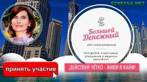 Большой денежный курс Ольги Юрковской