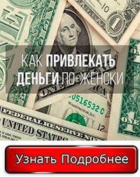 "Курс ""Деньги по-женски"""
