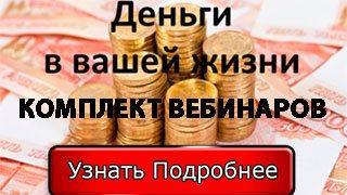 Семинары про деньги