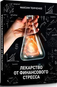 """Книга """"Лекарство от финансового стресса"""""""