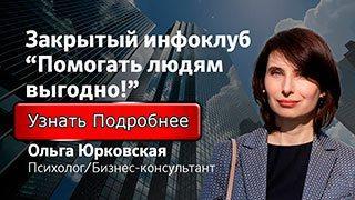 Инфо клуб Ольги Юрковской
