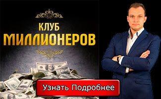 Клуб миллионеров Максима Темченко