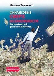 Книга Максима Темченко