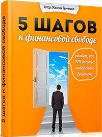 Скачать книгу Максима Темченко